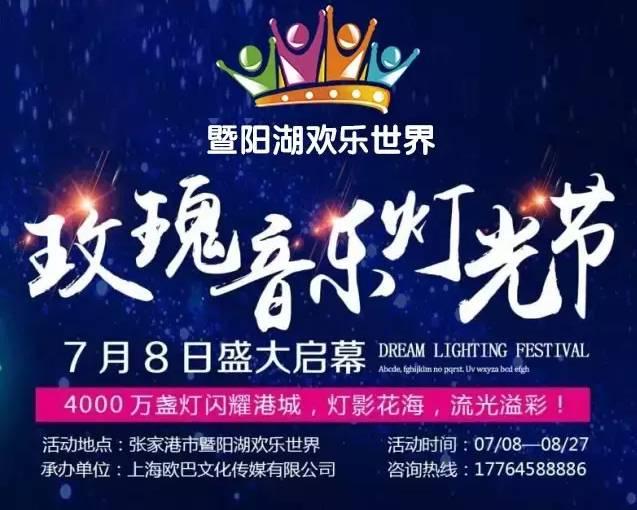2017张家港玫瑰音乐灯光节(时间+地点+门票)