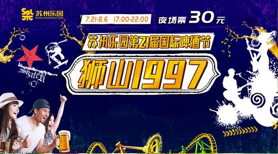 2017苏州乐园国际啤酒节(时间+门票+亮点)