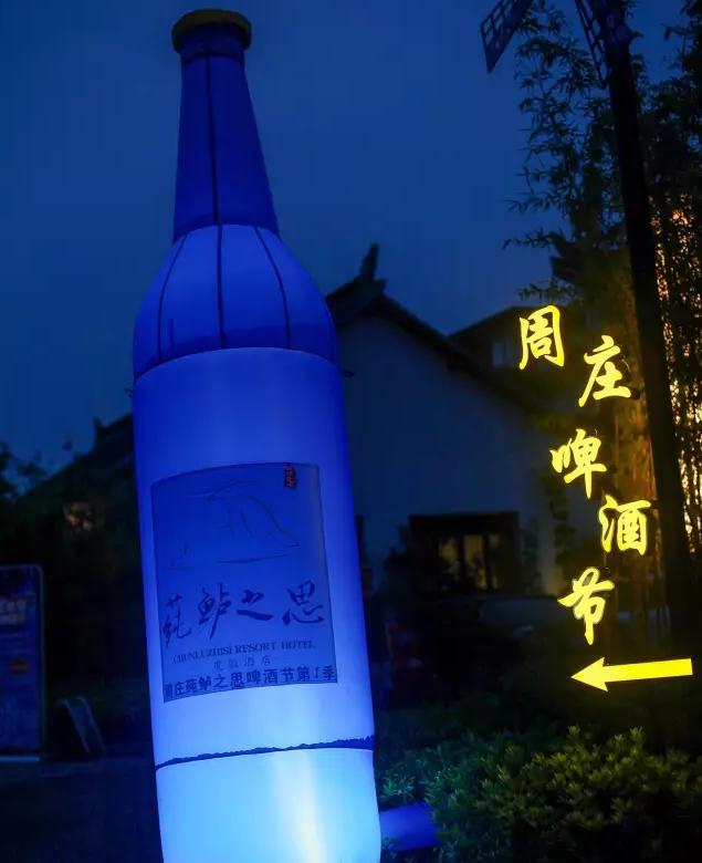2017苏州周庄音乐啤酒节全攻略(时间+地点)