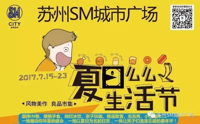 2017苏州SM广场夏日么么生活节(时间+看点)