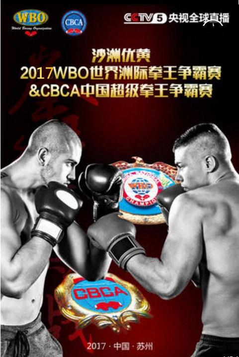 2017WBO世界拳王争霸赛(时间+地点+门票)