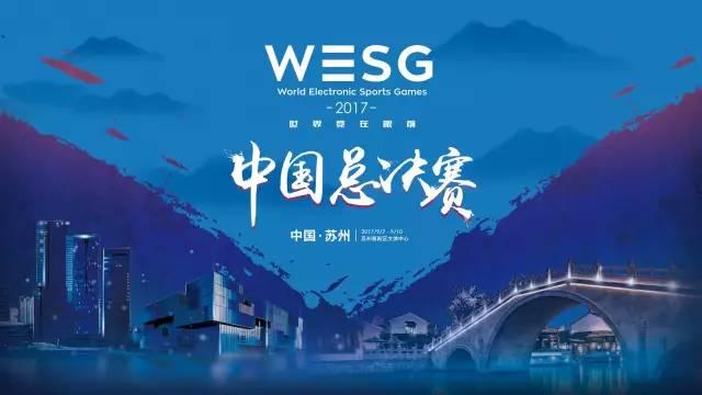WESG2018中国总决赛(苏州)时间、门票、赛程