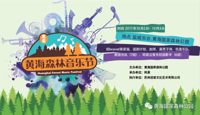 2018东台黄海森林音乐节时间、购票、演出阵容
