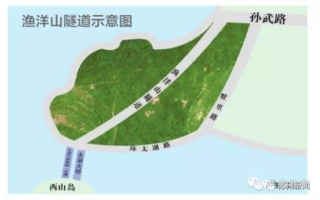 苏州渔洋山隧道9月30日开通试运行 国庆去西山不