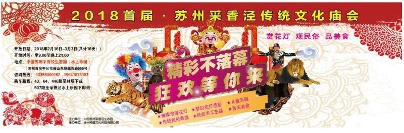 2018年春节苏州庙会、灯会活动汇总