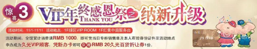 2018苏州久光百货VIP年终感恩祭优惠活动信息
