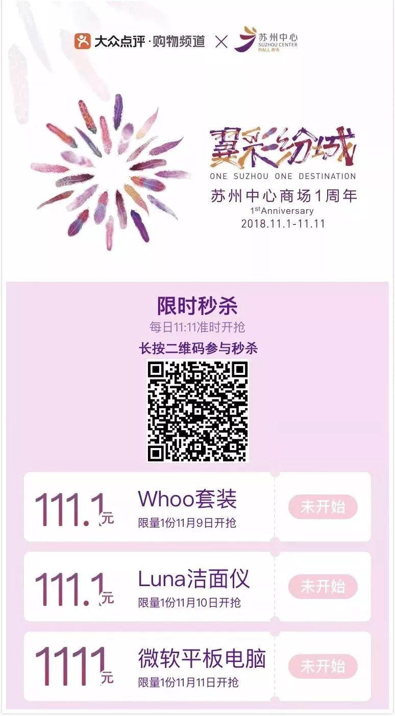 2018苏州中心商场双十一打折信息