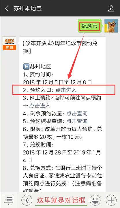 苏州2018改革开放40周年纪念币什么时候开放预约?
