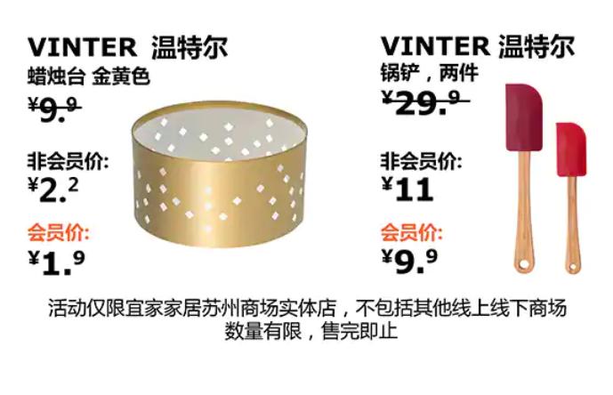 2018宜家苏州商场圣诞季促销商品优惠集锦