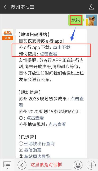 苏州地铁开通手机扫码乘车功能 附苏e行app下载入口