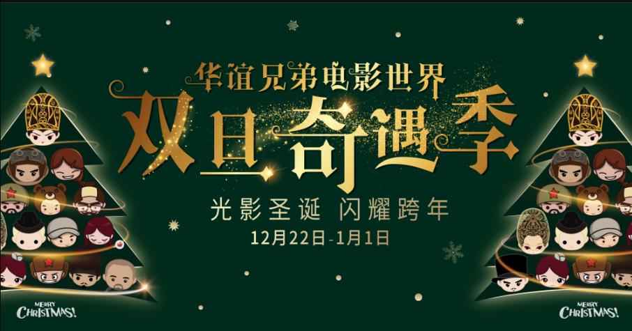 2018苏州华谊兄弟电影世界圣诞冰雪嘉年华(时间 门票 活动)