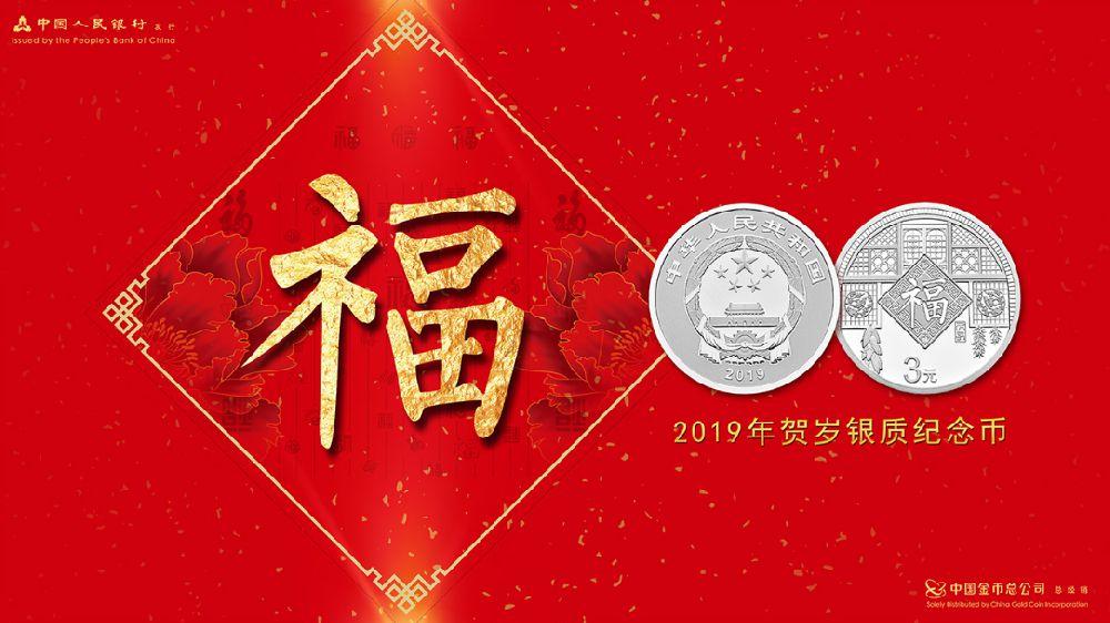 2019年3元福字贺岁纪念币苏州地区分配数量