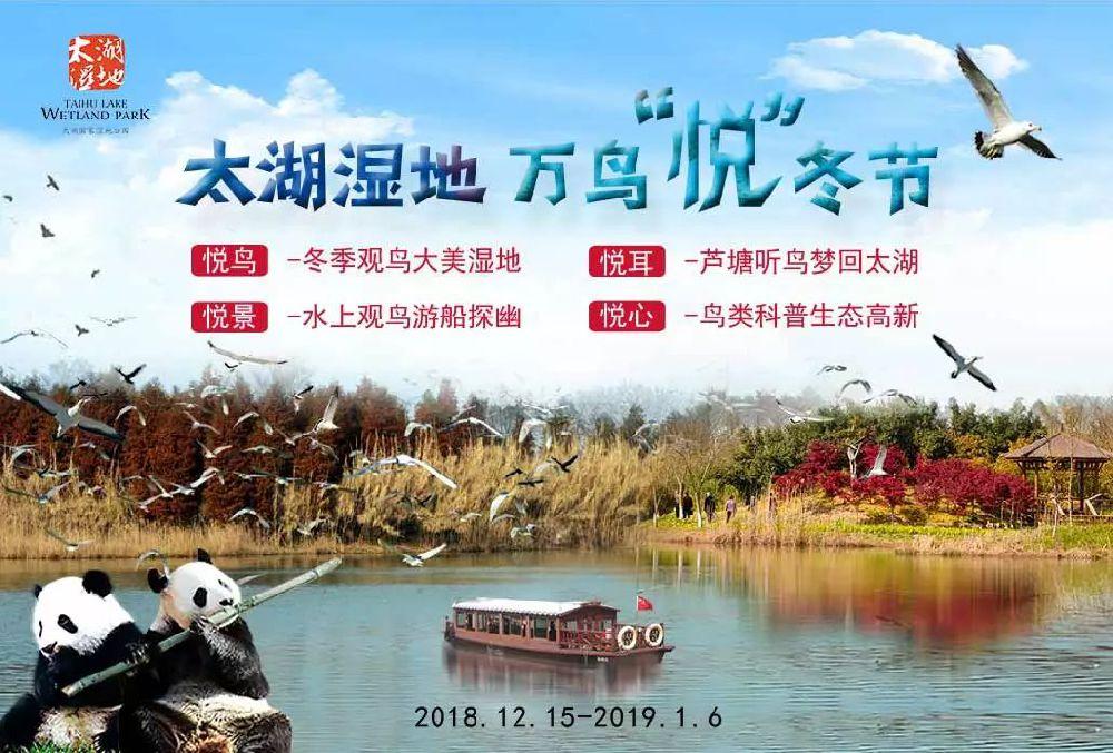 2018苏州太湖湿地万鸟悦冬节(时间 门票 看点)