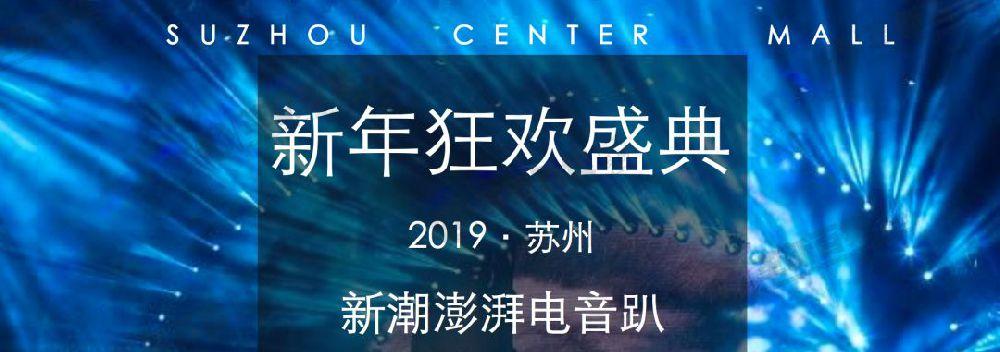 2019苏州中心新年狂欢盛典(时间 活动)