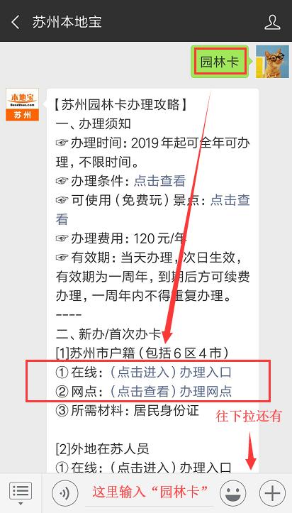 吴江区哪里可以办理苏州园林卡?