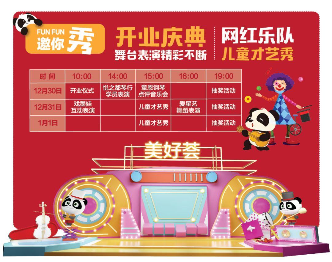 2018苏州湖西玲珑美好荟开业狂欢趴(时间 活动)
