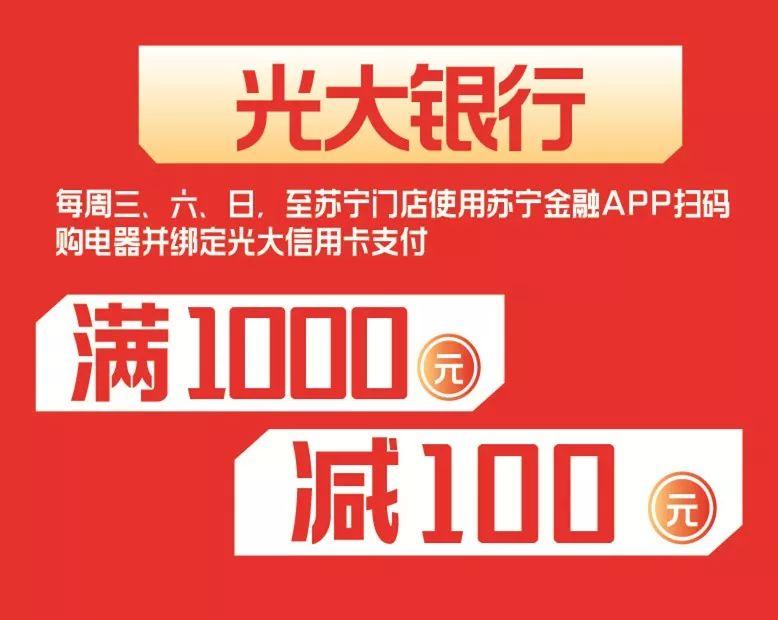 2019苏宁易购平江生活广场店元旦打折优惠活动