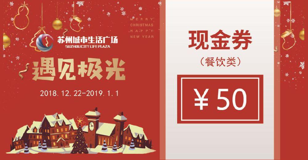 苏州城市生活广场2019年元旦优惠打折活动