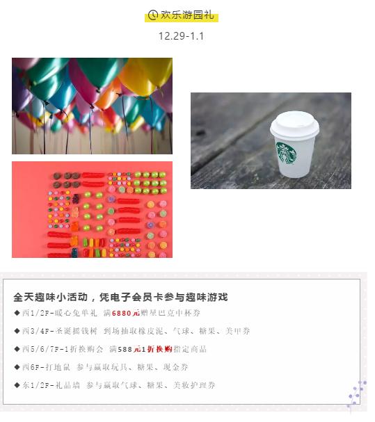 2019年元旦苏州泰华商城折扣信息汇总