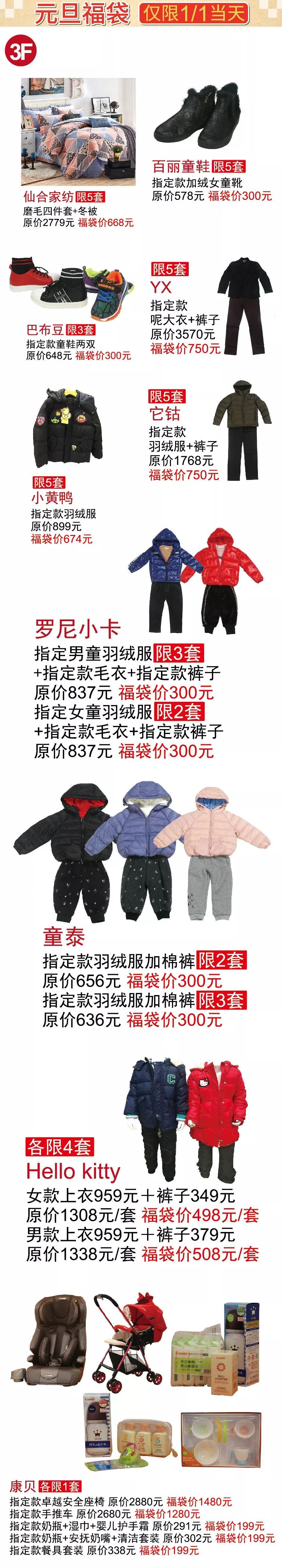 2019元旦苏州泉屋百货打折信息盘点