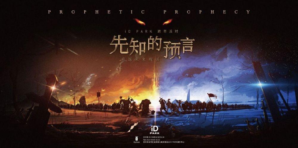 2019苏州iD PARK跨年狂欢夜(时间 活动)