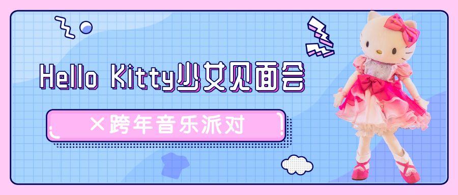 2019苏州悠方跨年夜音乐派对(时间 活动)
