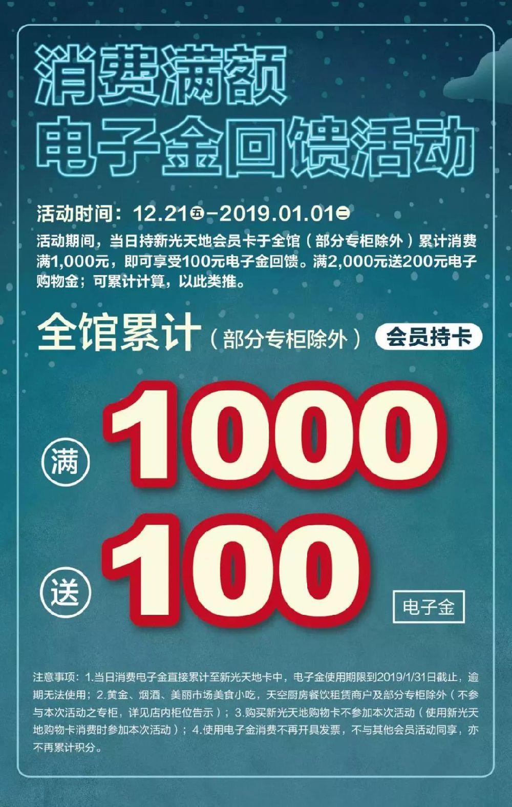 2019苏州新光天地元旦优惠活动信息