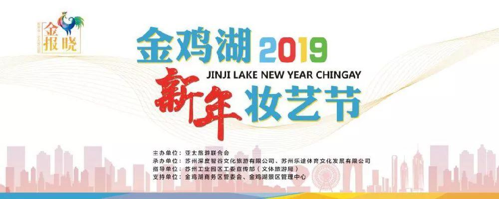 苏州金鸡湖音乐喷泉元旦跨年夜有开放表演吗?
