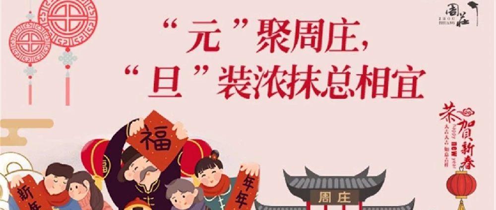 2019昆山市民免费游周庄活动(时间 方式)