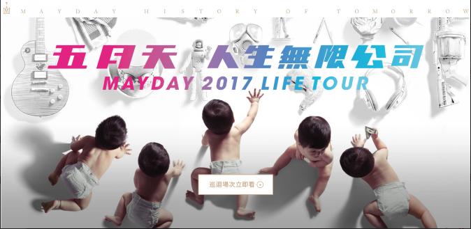 五月天2018巡回演唱会安排时间表(城市 开票时间)