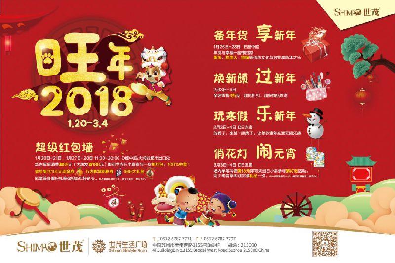 苏州世茂生活广场新年期间活动及打折信息汇总