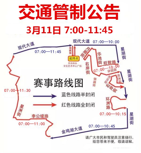 2018苏州环金鸡湖半程马拉松赛交通管制(时间+路段)