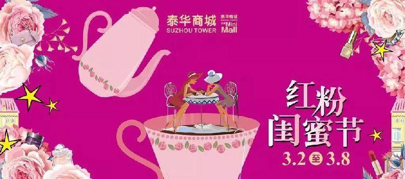 2018苏州泰华商城红粉闺蜜节打折信息一览