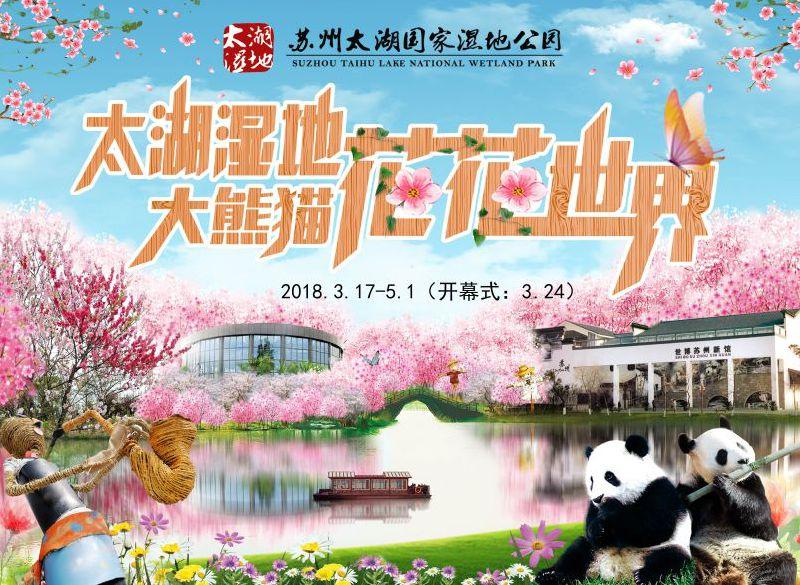 2018苏州太湖湿地大熊猫花花世界