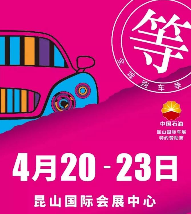 2018昆山国际汽车博览会(时间 门票 交通)