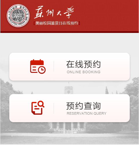 2018升学季苏州大学预约参观时间