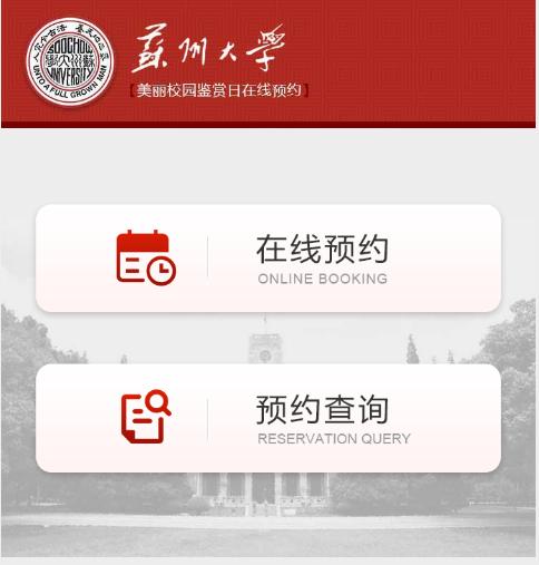 2018年银杏季苏州大学开放参观每日可预约人数限制