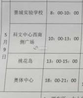 跑男苏州录制地点汇总(附行程时间安排)