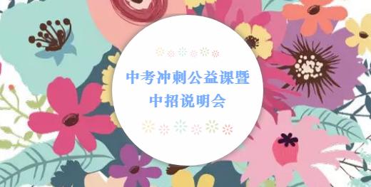 2018苏州星海实验中学中招说明会(时间 报名)