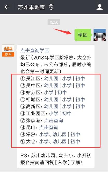 2019年吴江松陵城区及开发区初中学区服务图