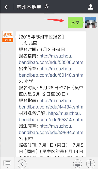 2019苏州吴江松陵城区及开发区小学学区分布情况