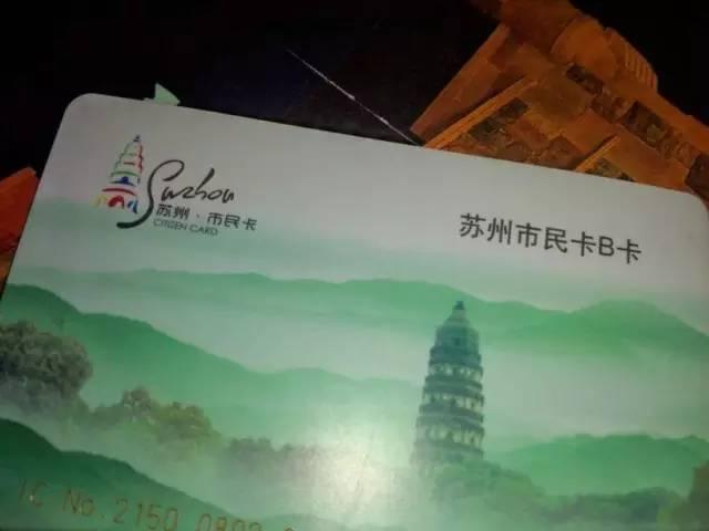 昆山、张家港、太仓、常熟居民可以办理苏州园林卡吗?