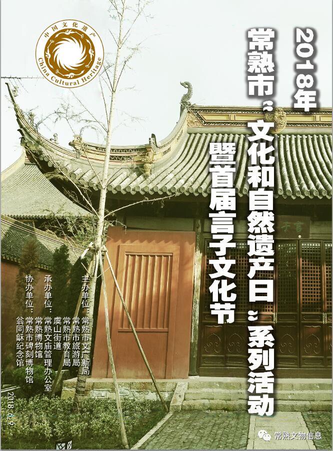 2018常熟文庙言子文化节(时间 系列活动)