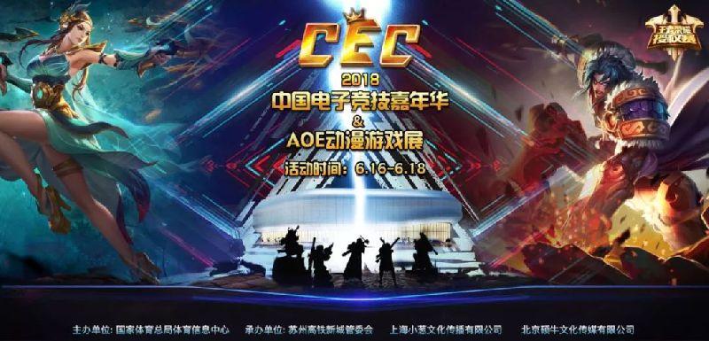 苏州CEC2018中国电子竞技嘉年华(时间 地点 嘉宾)