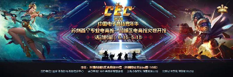 CEC2018中国电子竞技嘉年华亮点
