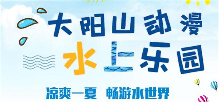 2018苏州大阳山动漫水上乐园(开园时间 门票)