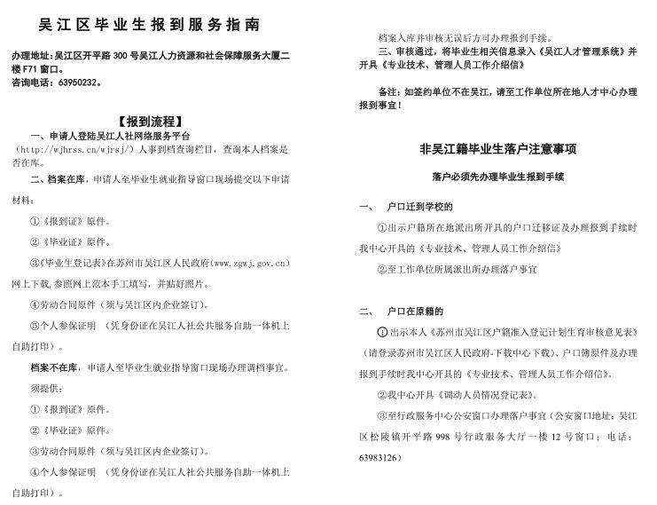 吴江毕业生报到手续办理指南(时间 需带证件)