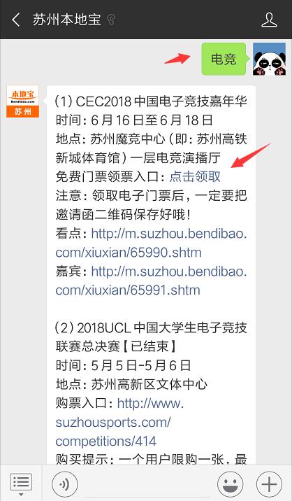 CEC2018中国电子竞技嘉年华苏州站抢票攻略(时间 入口)