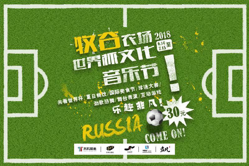 2018世界杯期间苏州各地龙虾啤酒节汇总