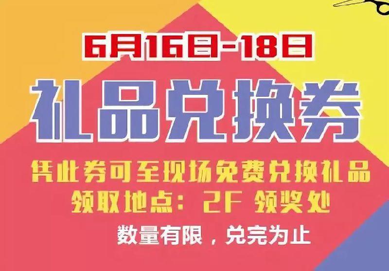 2018苏州中翔生活广场端午节福利折扣活动